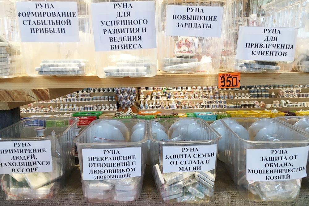 ВКарелии любят руническую тематику. Это руны измрамора навсе случаи жизни