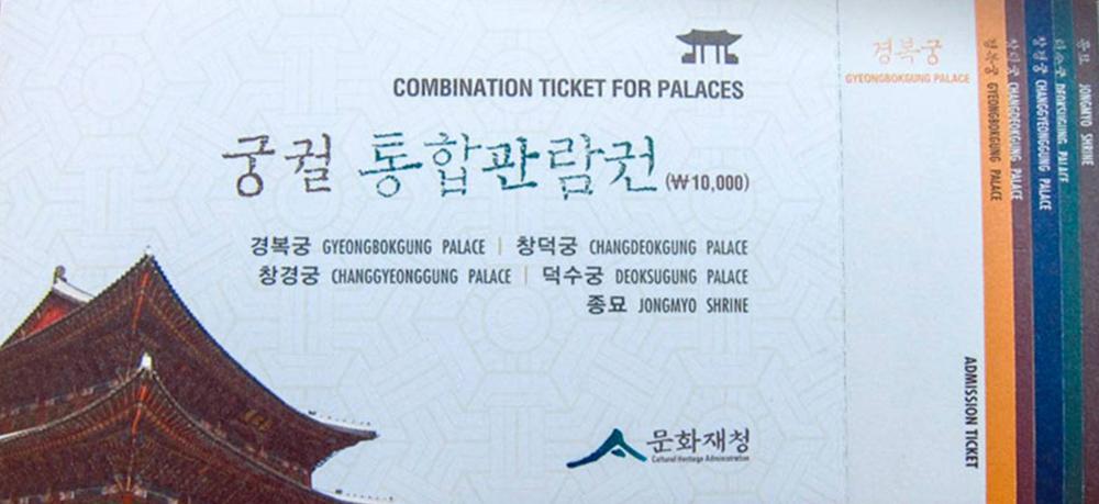 Комбинированный билет, по которому мы сэкономили время в очередях у касс, а еще 4000&nbsp;₩ (около 200<span class=ruble>Р</span>)