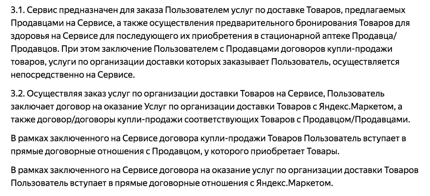 Это условия работы сервиса «Беру». При оформлении заказа договор купли-продажи заключается с продавцом. А с «Яндекс-маркетом» — только договор на организацию доставки