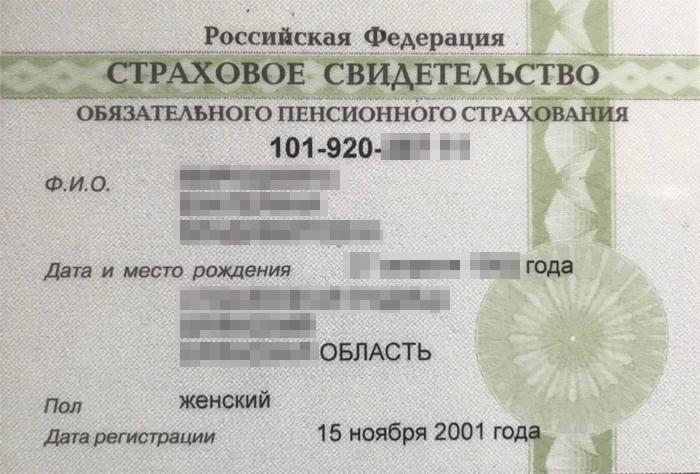 Без такого документа нельзя было устроиться на работу или получить пособие