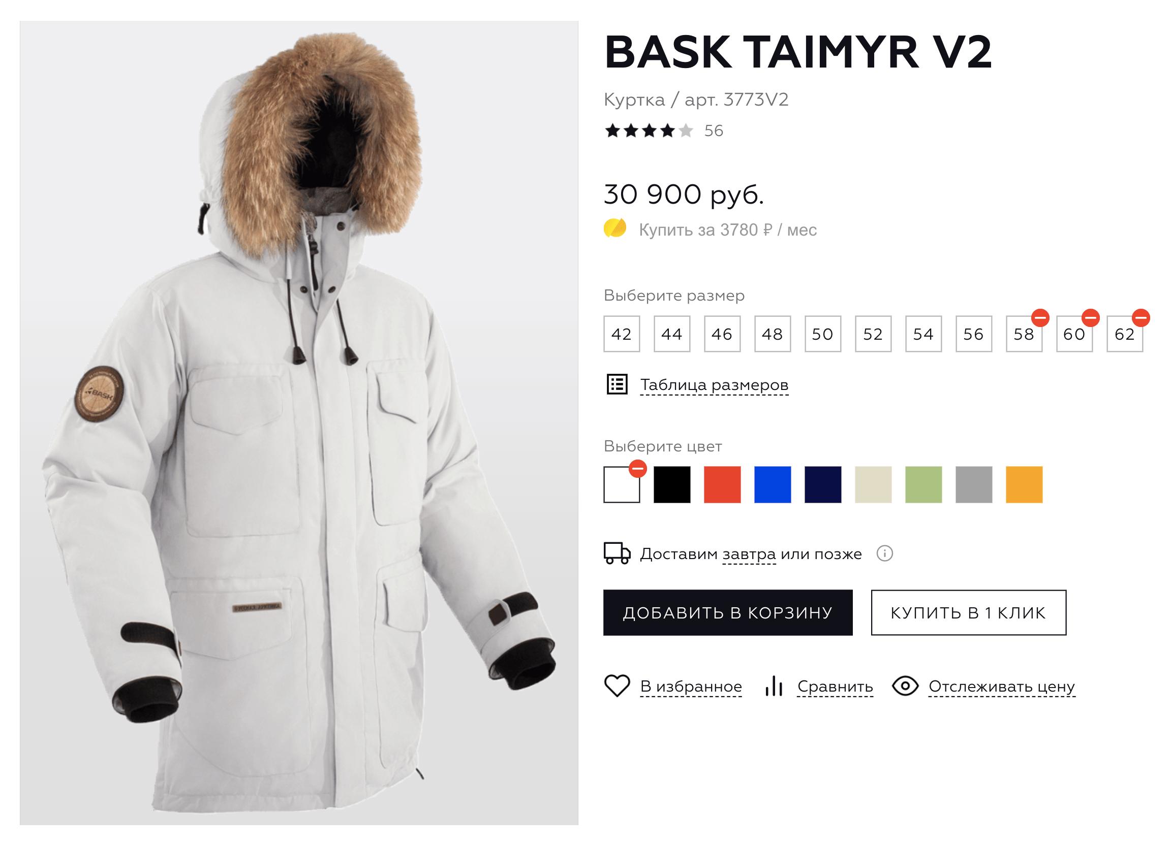Вот пример оригинальной куртки «Баск». Модель «Таймыр» стоит 30&nbsp;900&nbsp;<span class=ruble>Р</span>