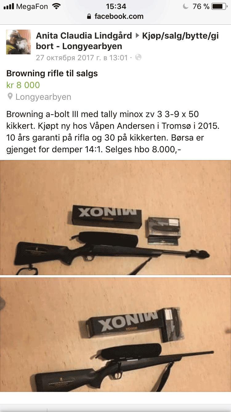 Оружие можно купить в группе местных жителей в Фейсбуке. Вот продают браунинг за 8000 крон