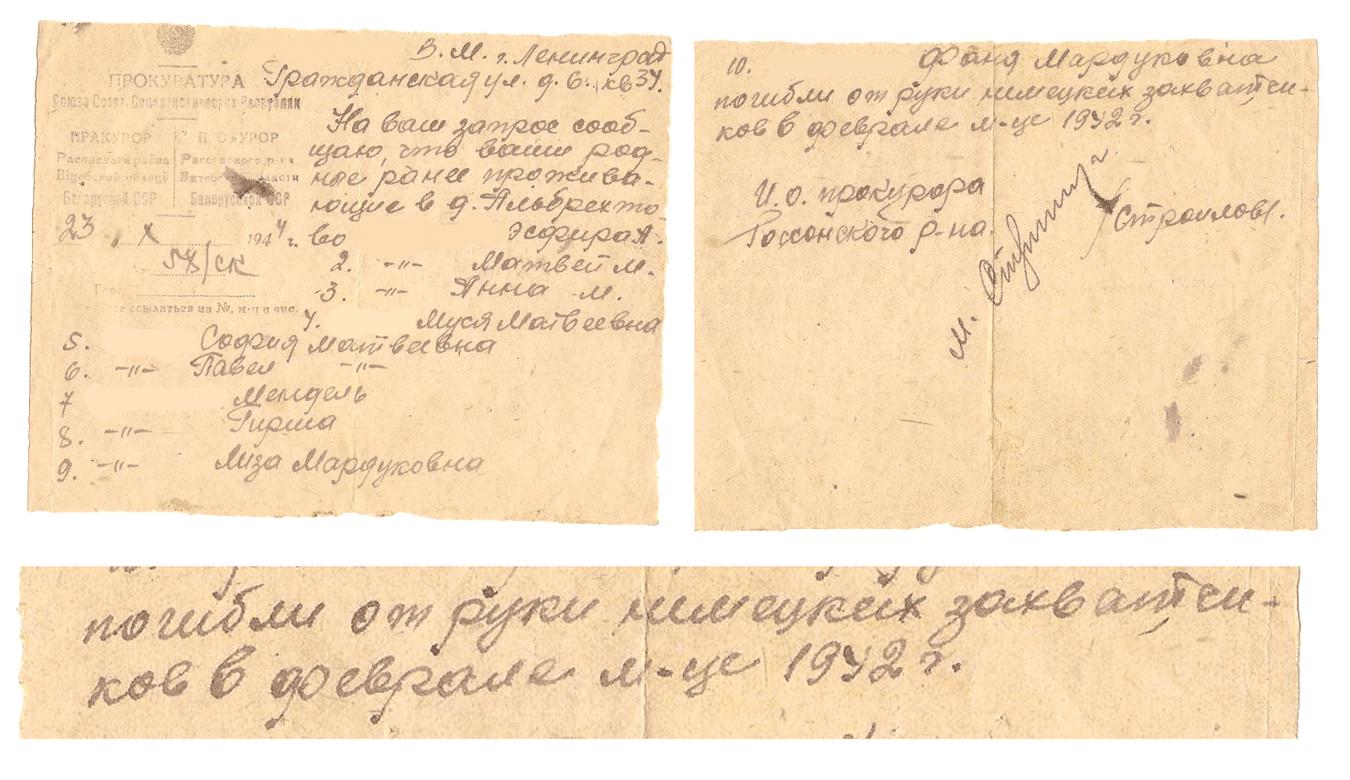 Справка из прокуратуры 1945 года о расстреле в гетто