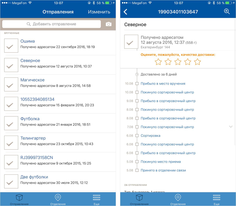 В приложении Почты России можно переименовать отправление и следить за тем, как оно доставляется. Когда посылка прибудет в отделение, приложение пришлет уведомление