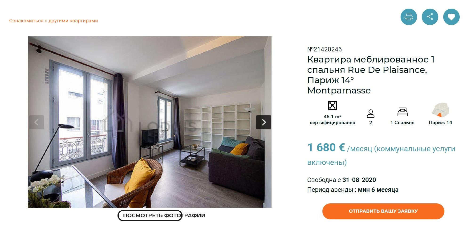 Типичное объявление осдаче квартиры вПариже