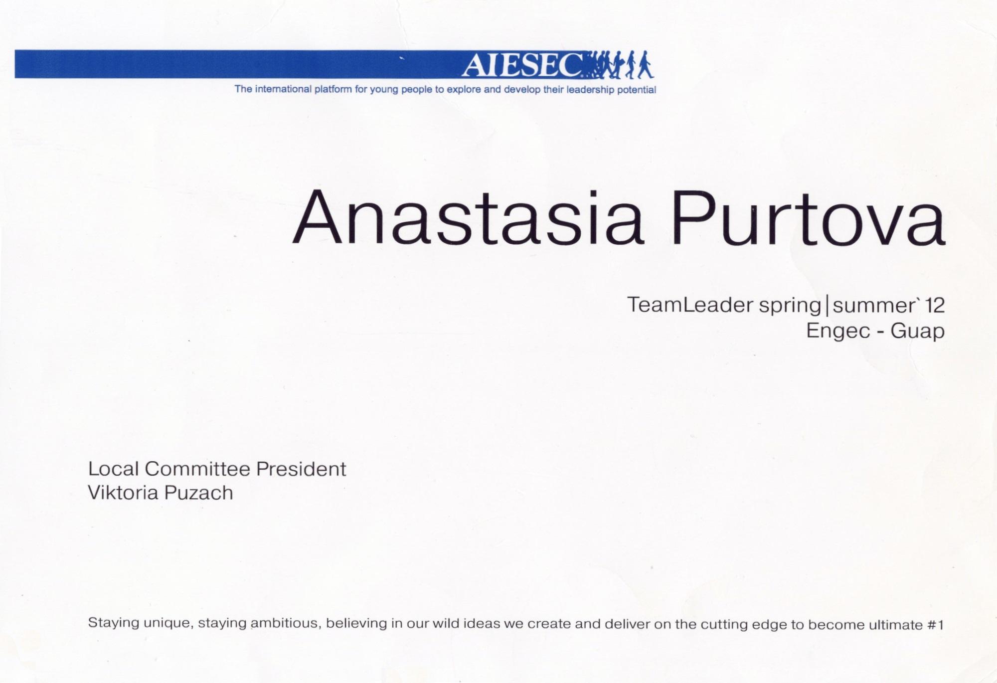Я отправила вГамбургский университет двеграмоты, которые ненужно было переводить. Первая — сертификат AIESEC