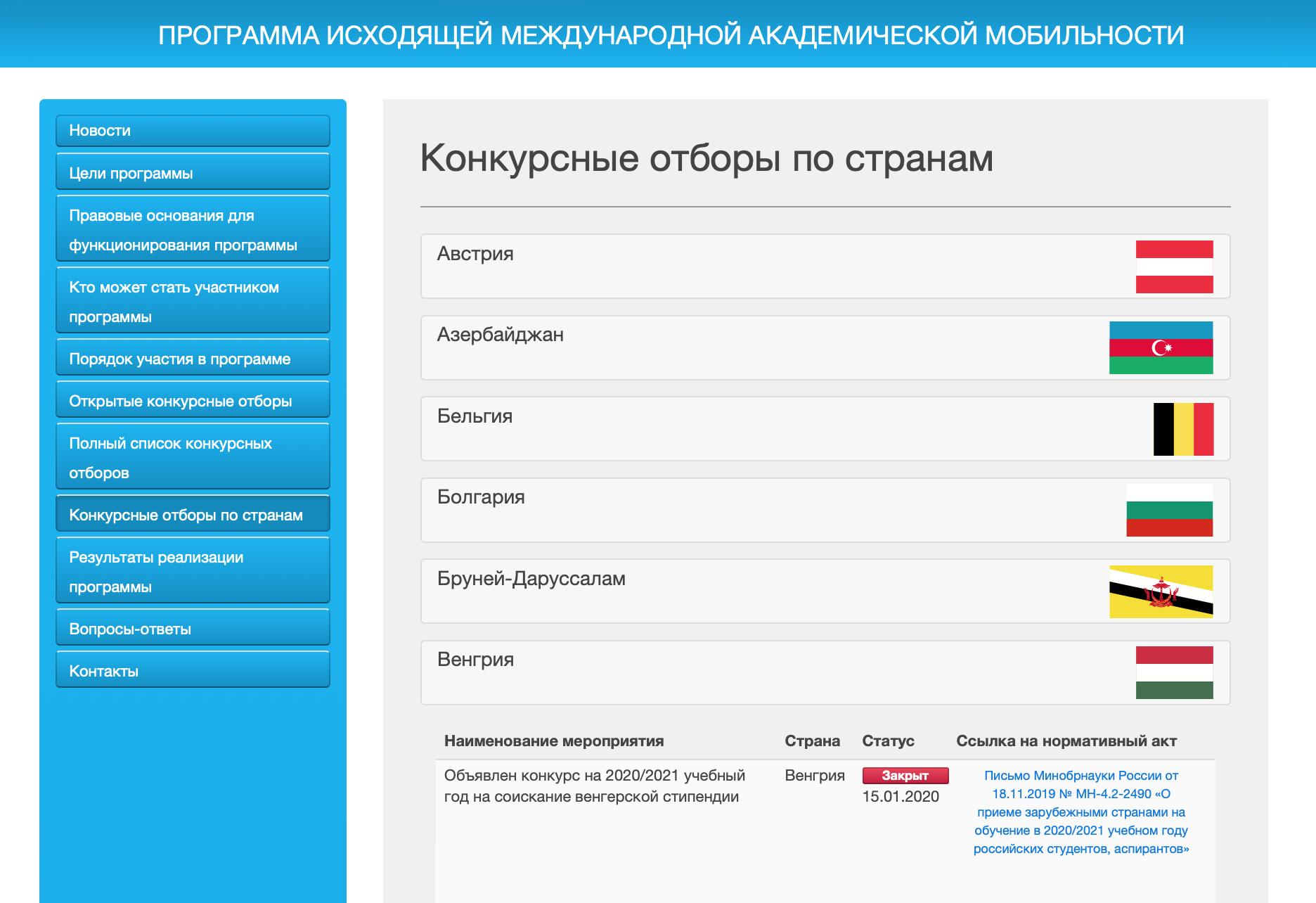 Актуальную информацию о Stipendium Hungaricum можно найти на сайте Минобразования в разделе «Конкурсные отборы по странам». В сентябре 2020 года конкурс на 2020—2021 уже закрыт, а про новый информации еще нет