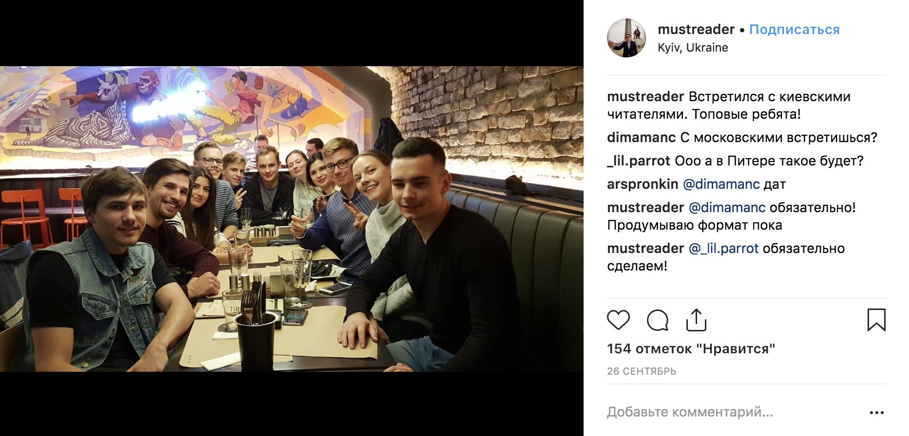 Зато встретился с киевскими подписчиками