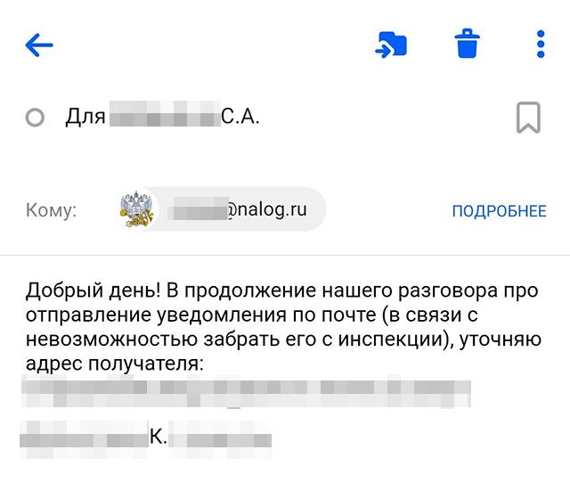 Инспектор дала свою электронку, чтобы я скинула на нее свой почтовый адрес. На него налоговая выслала бумажное уведомление
