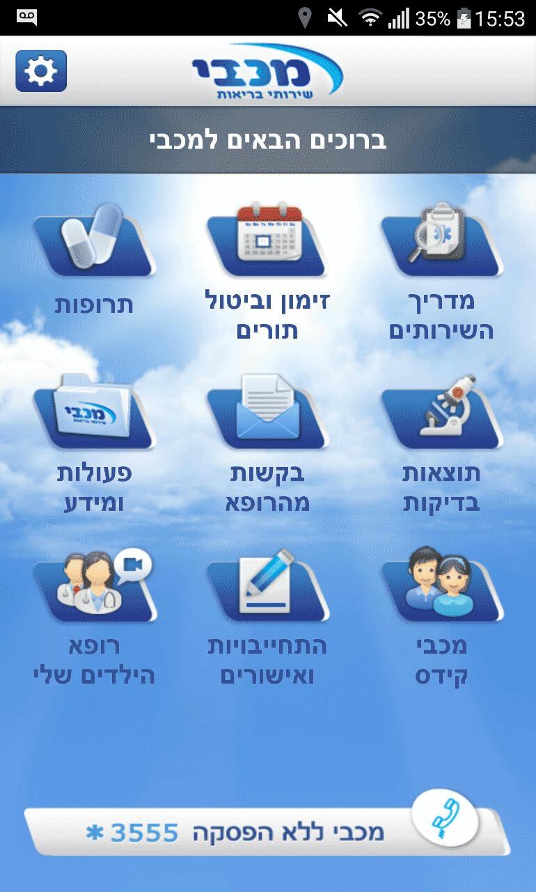 Главный экран приложения Maccabi