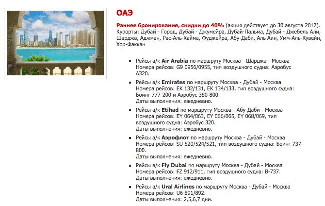 Оператор «Тез-тур» до 30 августа продает туры в ОАЭ по раннему бронированию со скидкой до 40%. Скриншот {с сайта туроператора}(https://www.tez-tour.com/news.html?id=30000130)