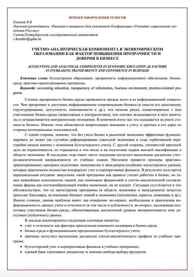 Пример оформления тезисов доклада для Международного экономического симпозиума