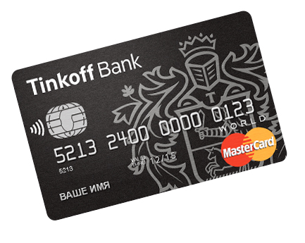 Зарплатная карта Тинькофф-банка — это обычная карта Tinkoff Black со всеми бонусами