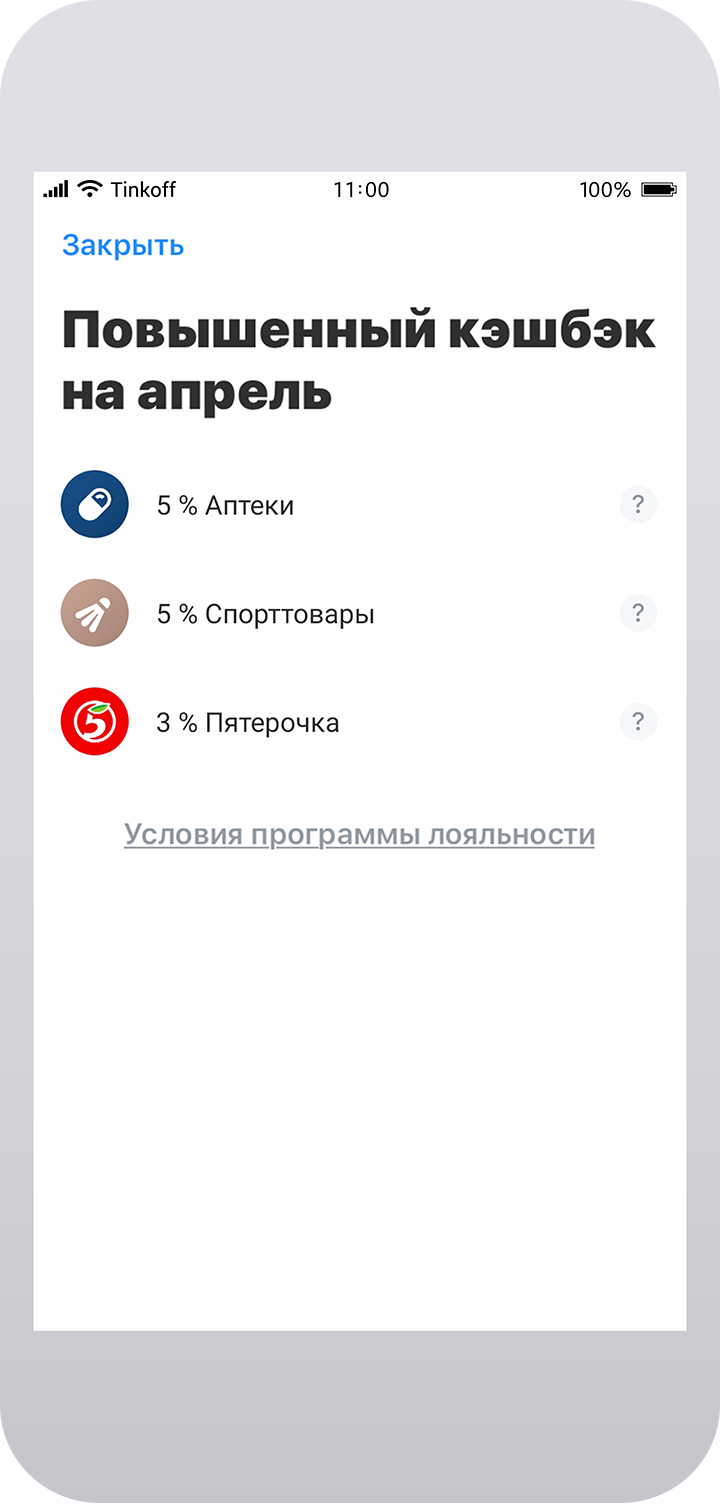 Категории повышенного кэшбэка в мобильном приложении Тинькофф Банка