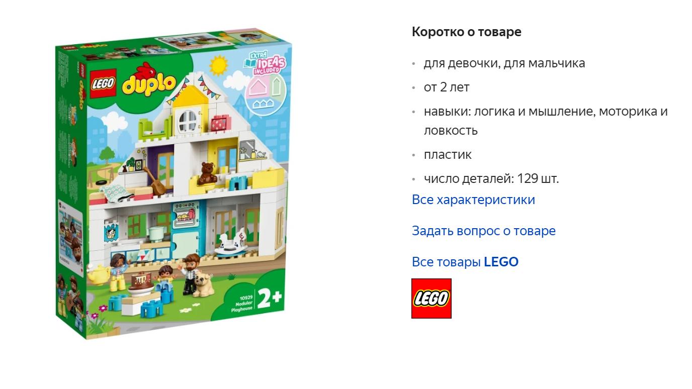 С «Лего» дочь играет до сих пор