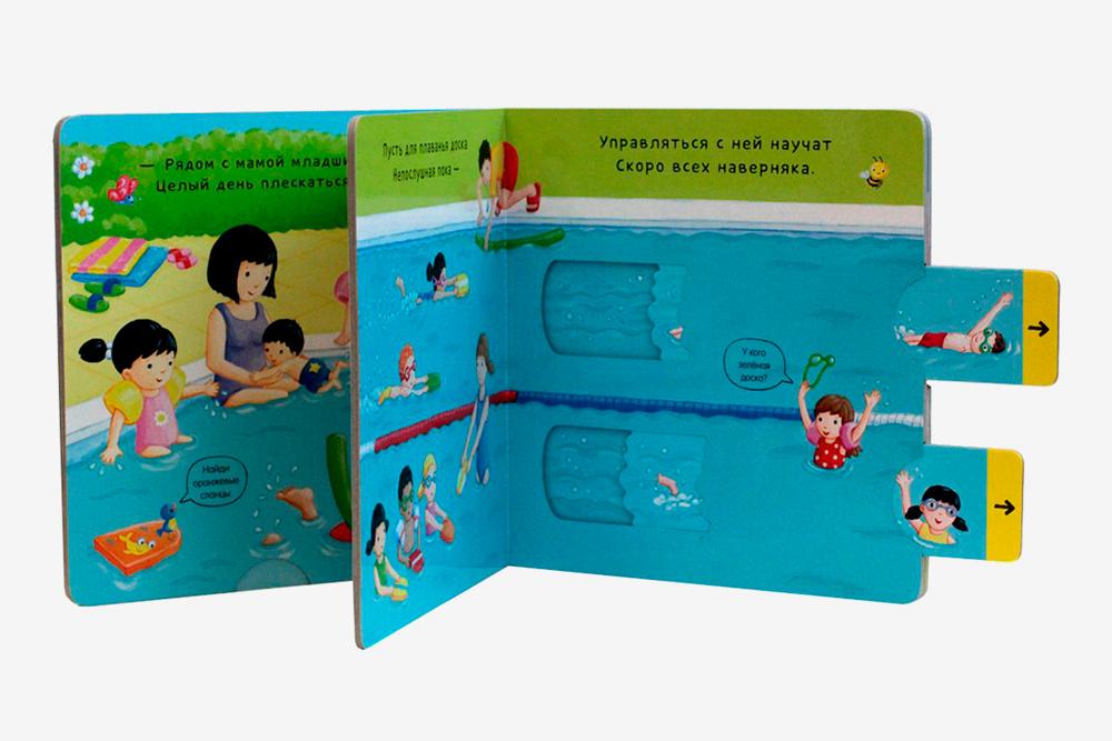 Дочке нравились книги с открывающимися окошками и выдвижными деталями. Серия называлась «Тяни, толкай, крути, читай»