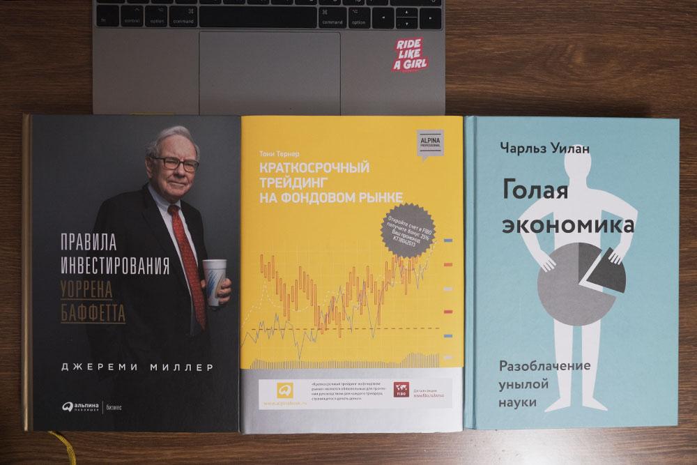 Оставшиеся уменя книги проинвестиции. Многие яподарила друзьям