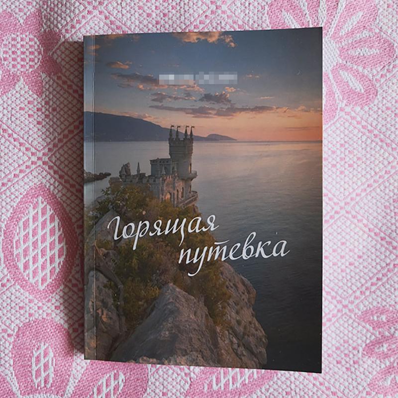 Вторая книга дедушки