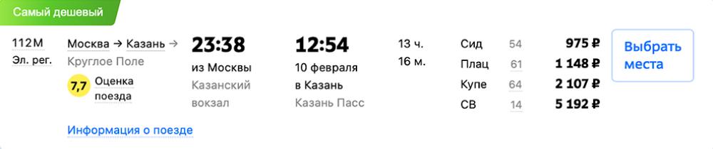Цены на билеты в феврале на 200—600<span class=ruble>Р</span> ниже, чем в январе. Источник: tutu.ru