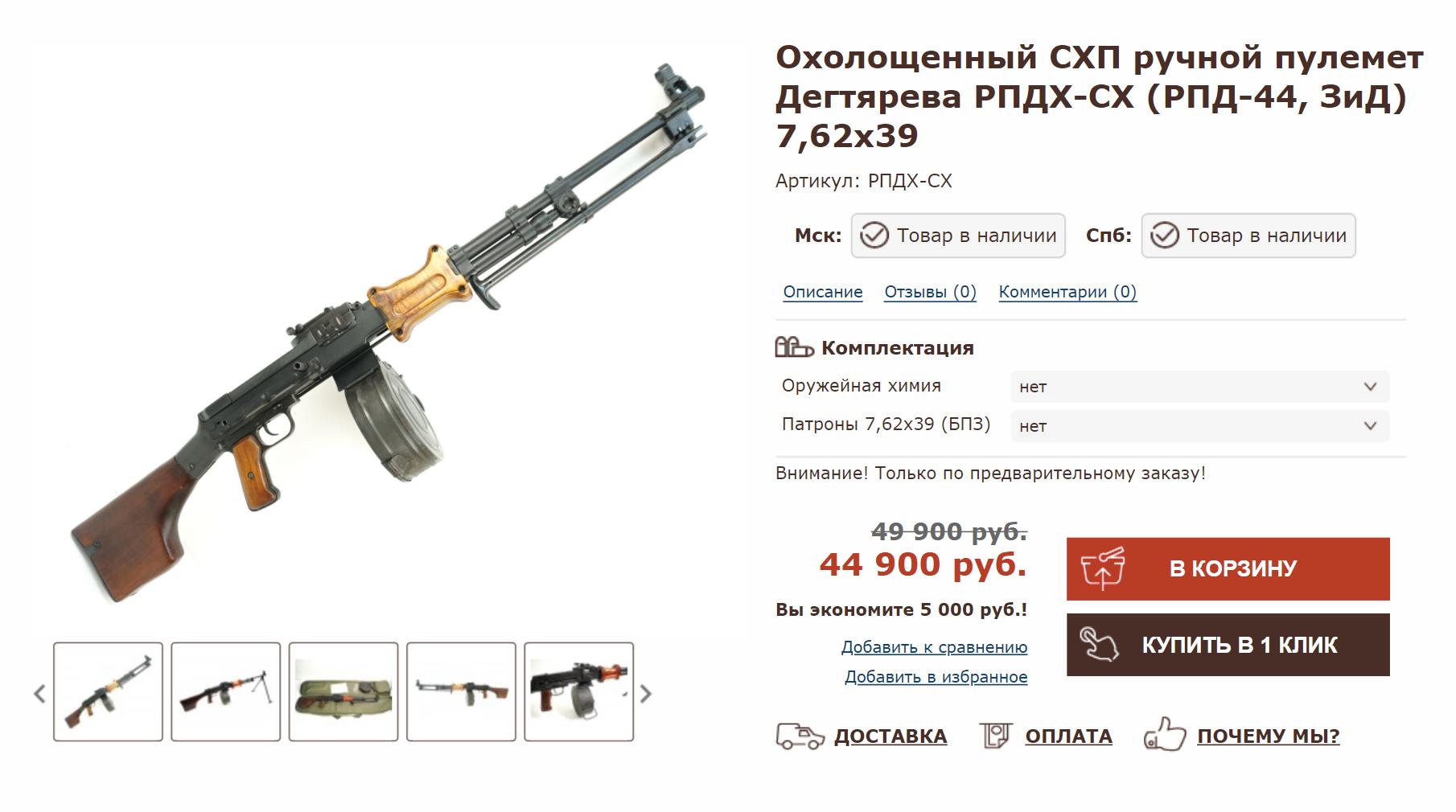 Охолощенный пулемет Дегтярева стоит 41 900&nbsp;<span class=ruble>Р</span>