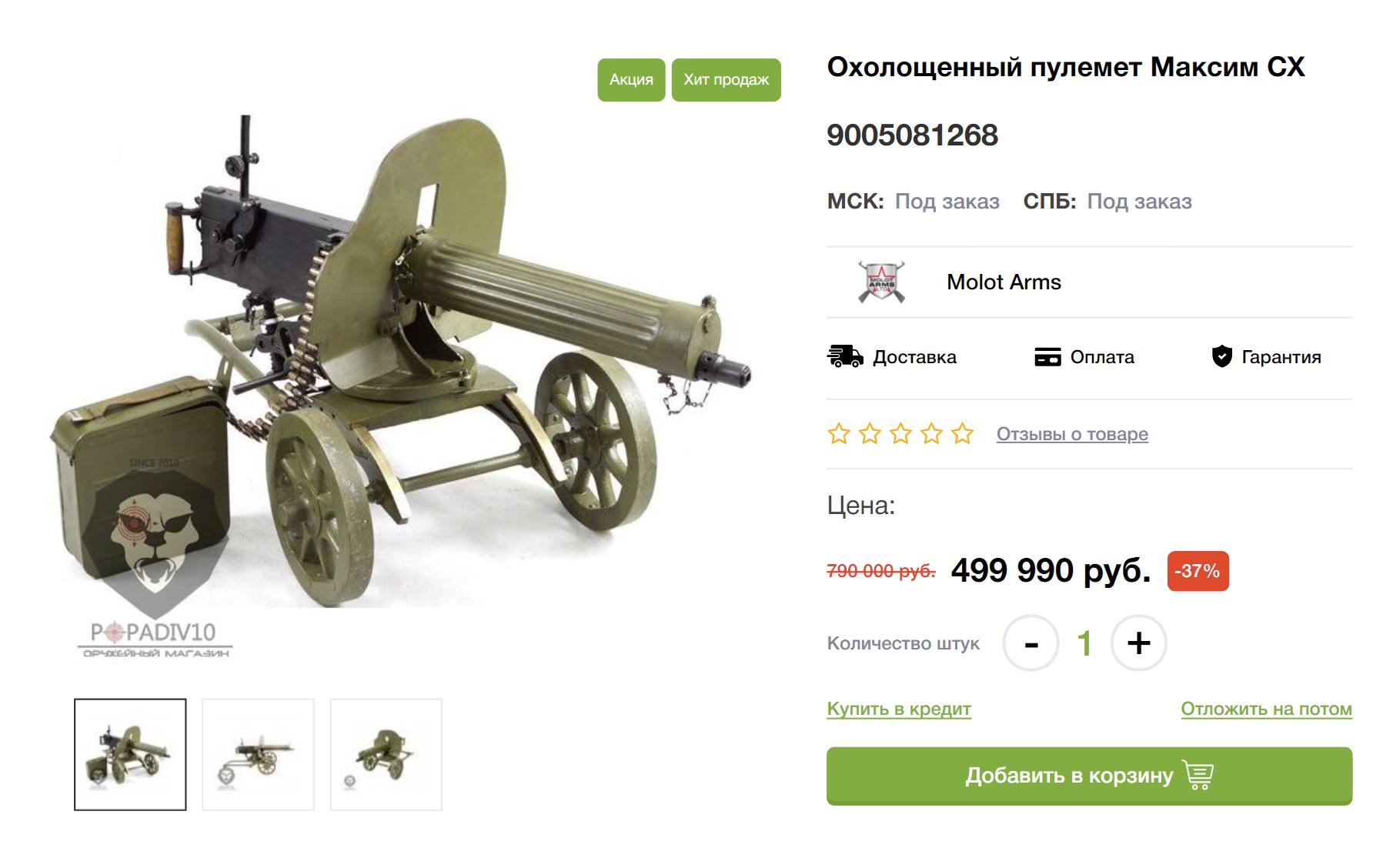 А пулемет «Максим» — почти полмиллиона рублей. Его обычно приобретают коллекционеры — многие экземпляры вполне могли участвовать в боевых действиях
