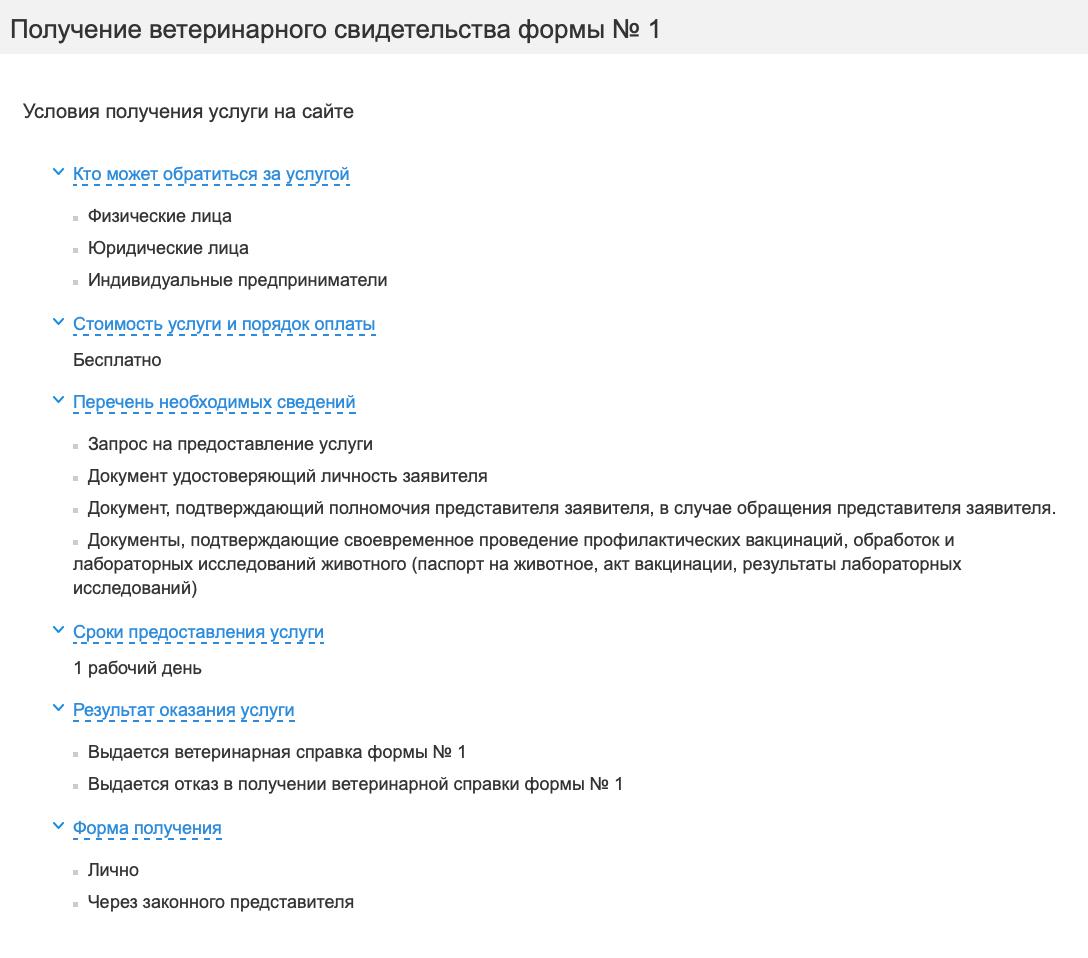 На портале «Мос-ру» подробно написано, как игде получить ветеринарное свидетельство поформе№1 вМоскве