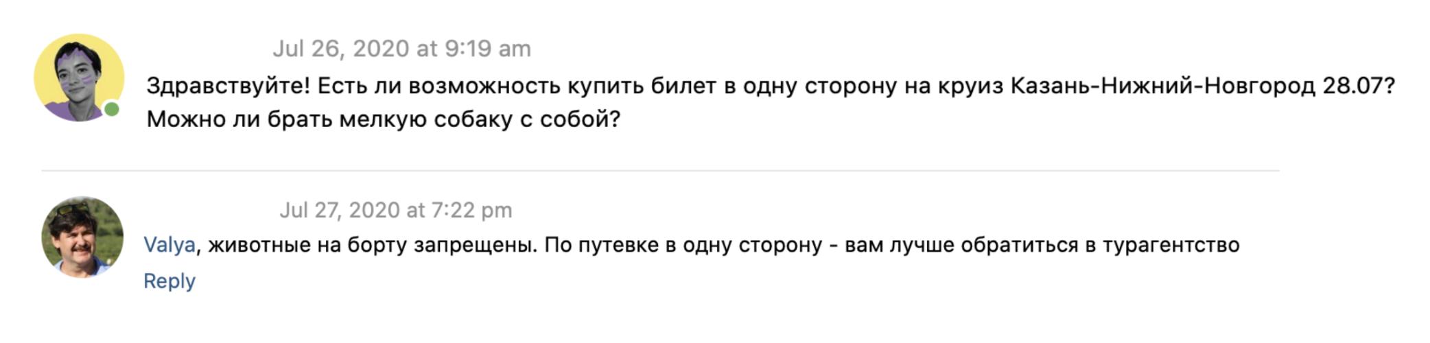 """Администратор группы «Теплоход """"Павел Бажов""""» во«Вконтакте» ответил, чтоживотных наборт теплохода брать нельзя"""
