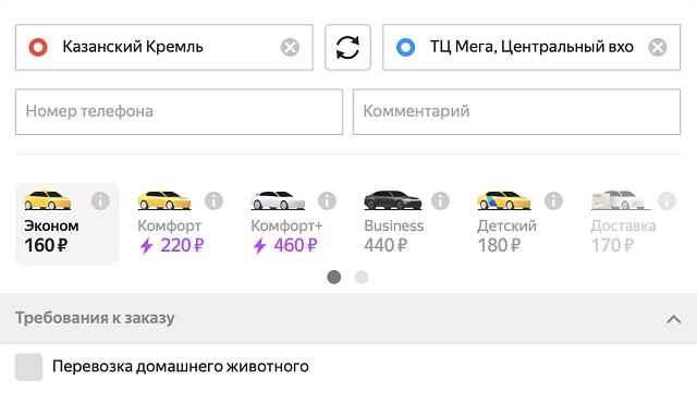 В Казани поездка с&nbsp;животным в&nbsp;такси стоит дороже на&nbsp;30&nbsp;<span class=ruble>Р</span>