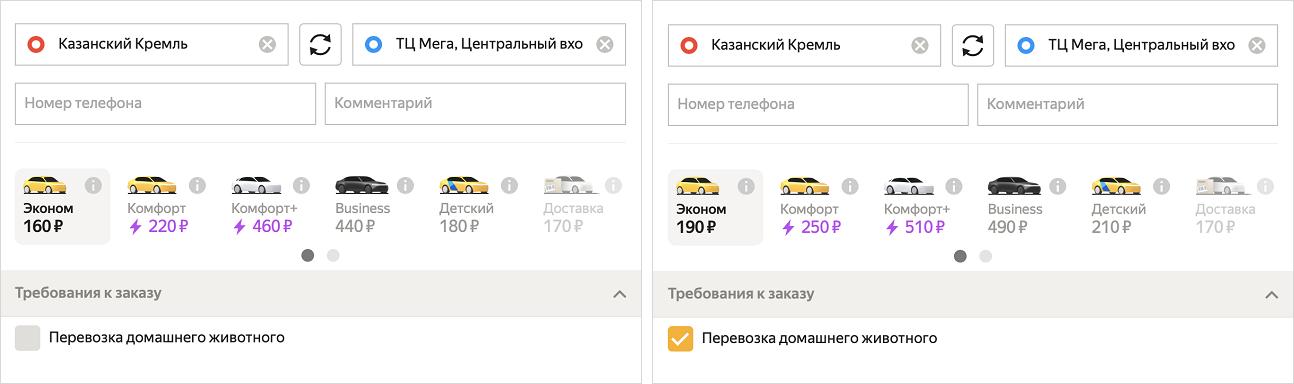В Казани поездка с животным в такси стоит дороже на 30<span class=ruble>Р</span>