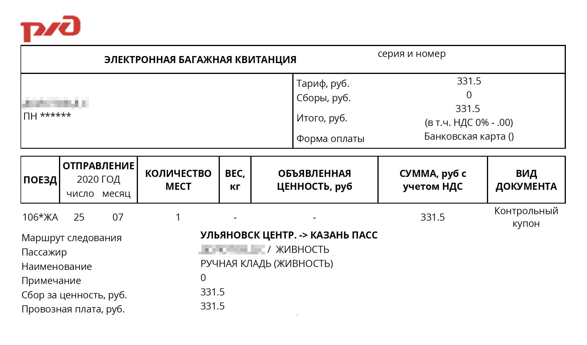 Доплата за Фибу в&nbsp;поезде Ульяновск — Казань, который идет 5&nbsp;часов 13&nbsp;минут, оказалась меньше на&nbsp;13,5&nbsp;<span class=ruble>Р</span>, чем в&nbsp;поезде Нижний Новгород — Владимир, который идет всего 2,5&nbsp;часа