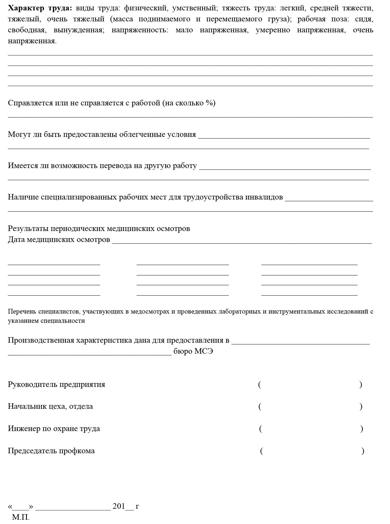 Бланк производственной характеристики