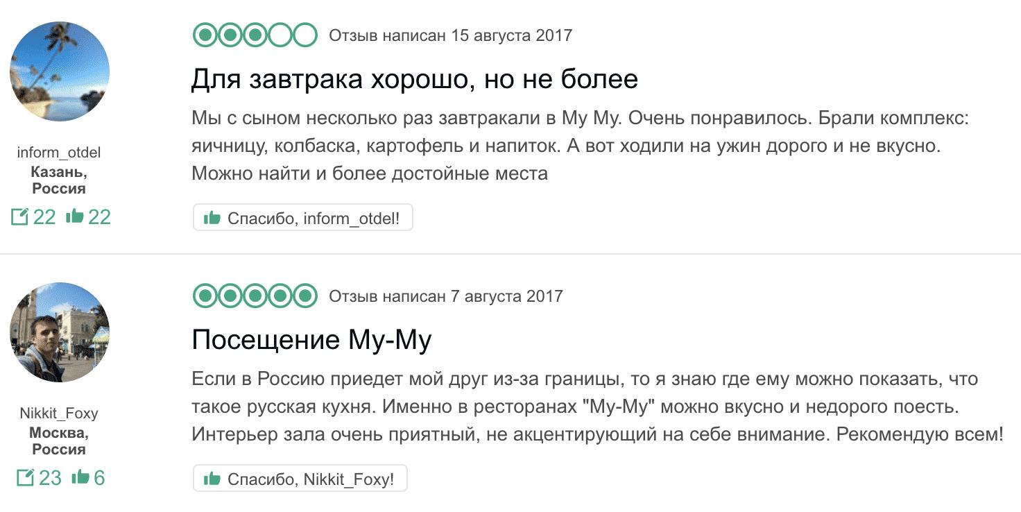Отзывы о московской сети фастфуда «Му-Му»: для гостя из Казани это дорого, для москвича — недорого