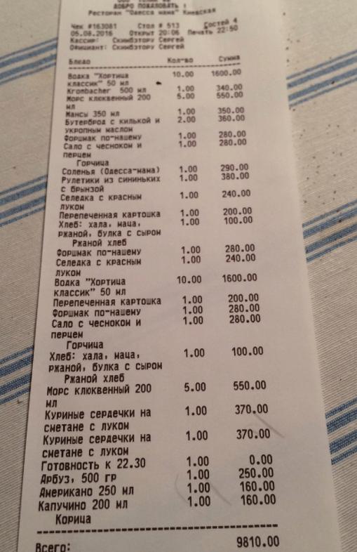 А вот пример чека с «демократичными ценами» в той же «Одессе-маме». Чек на 9810<span class=ruble>Р</span> может не устроить не только туристов, но и местных жителей