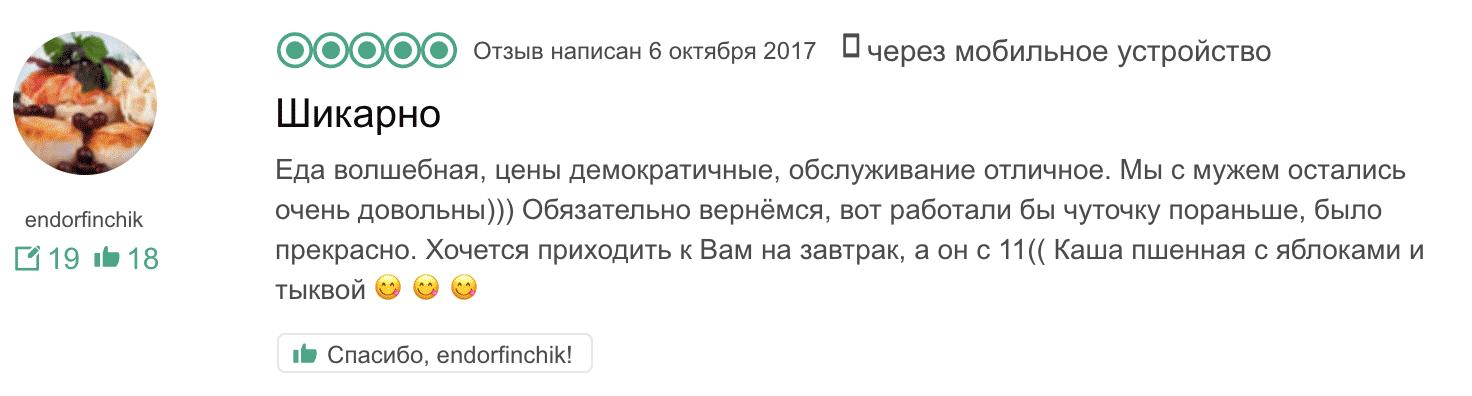 Вот посетитель называет цены в московском ресторане «Одесса-мама» демократичными