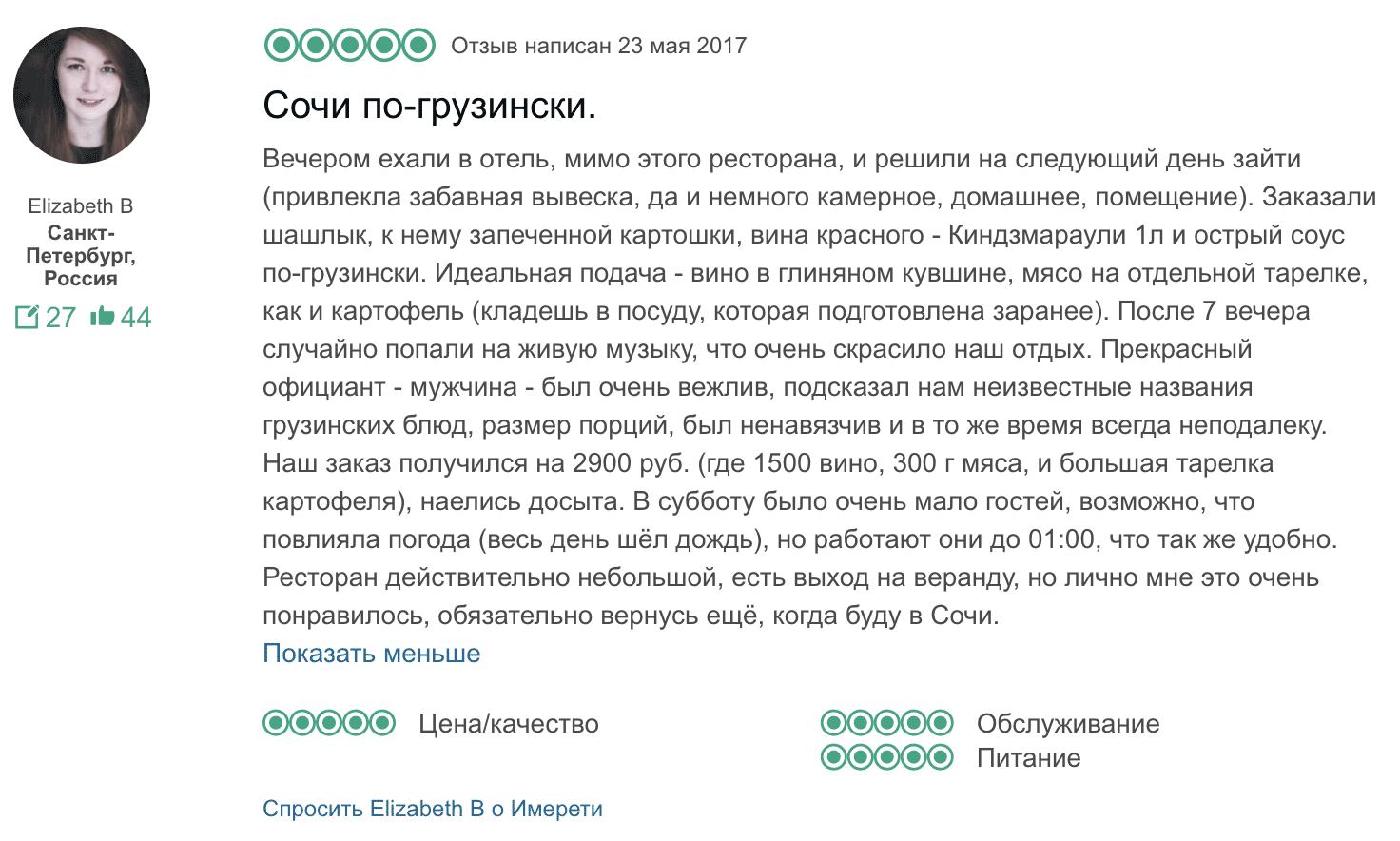 Бутылка вина, порция картошки и мяса — 2900<span class=ruble>Р</span>. Для кого-то это роскошь, хотя в отзыве написано «отличные цены»