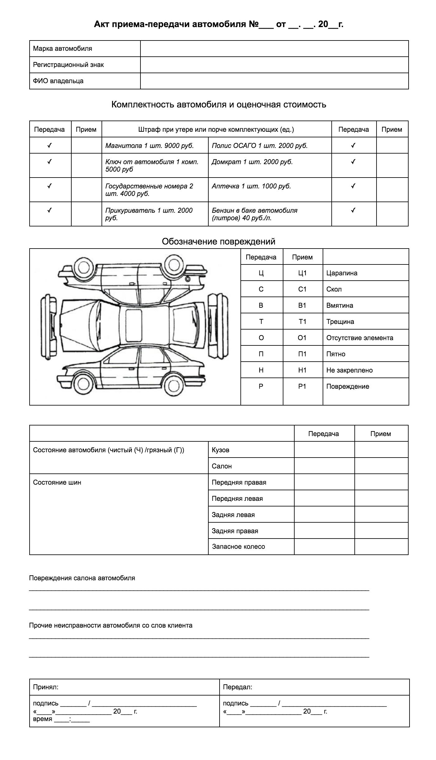 Акт приема-передачи автомобиля в ремонт