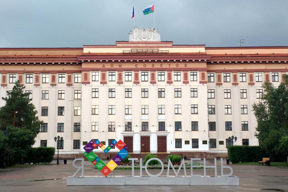 В 400метрах отсквера кошек расположен Дом Советов, аперед ним— инсталляция «Ялюблю Тюмень», укоторой фотографируются туристы