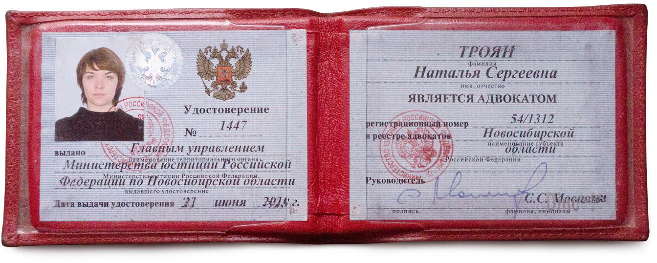 Удостоверение адвоката
