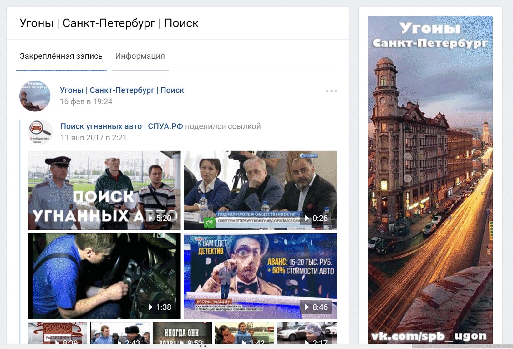 {Питерская группа}(https://vk.com/spb_ugon) во «Вконтакте»