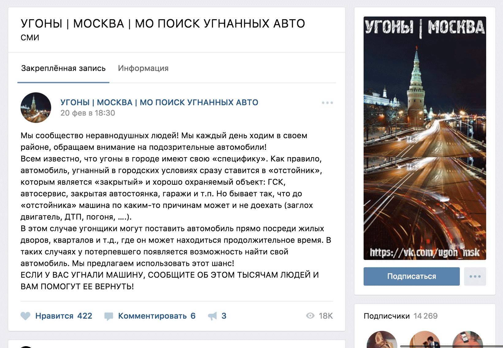 {Московская группа}(https://vk.com/ugon_msk) во «Вконтакте»
