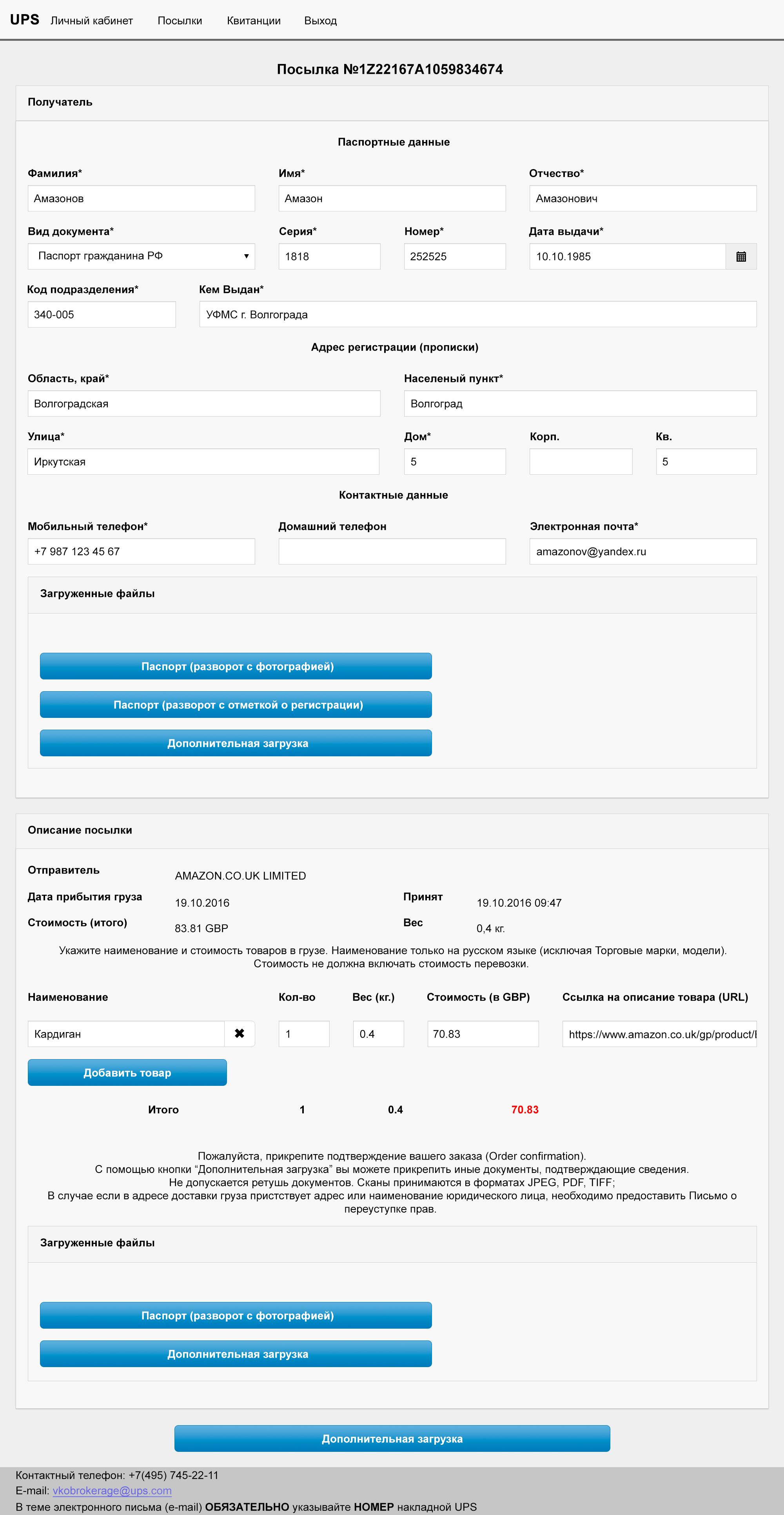 Форма для таможенной декларации на сайте «Ю-Пи-C-Брокер»
