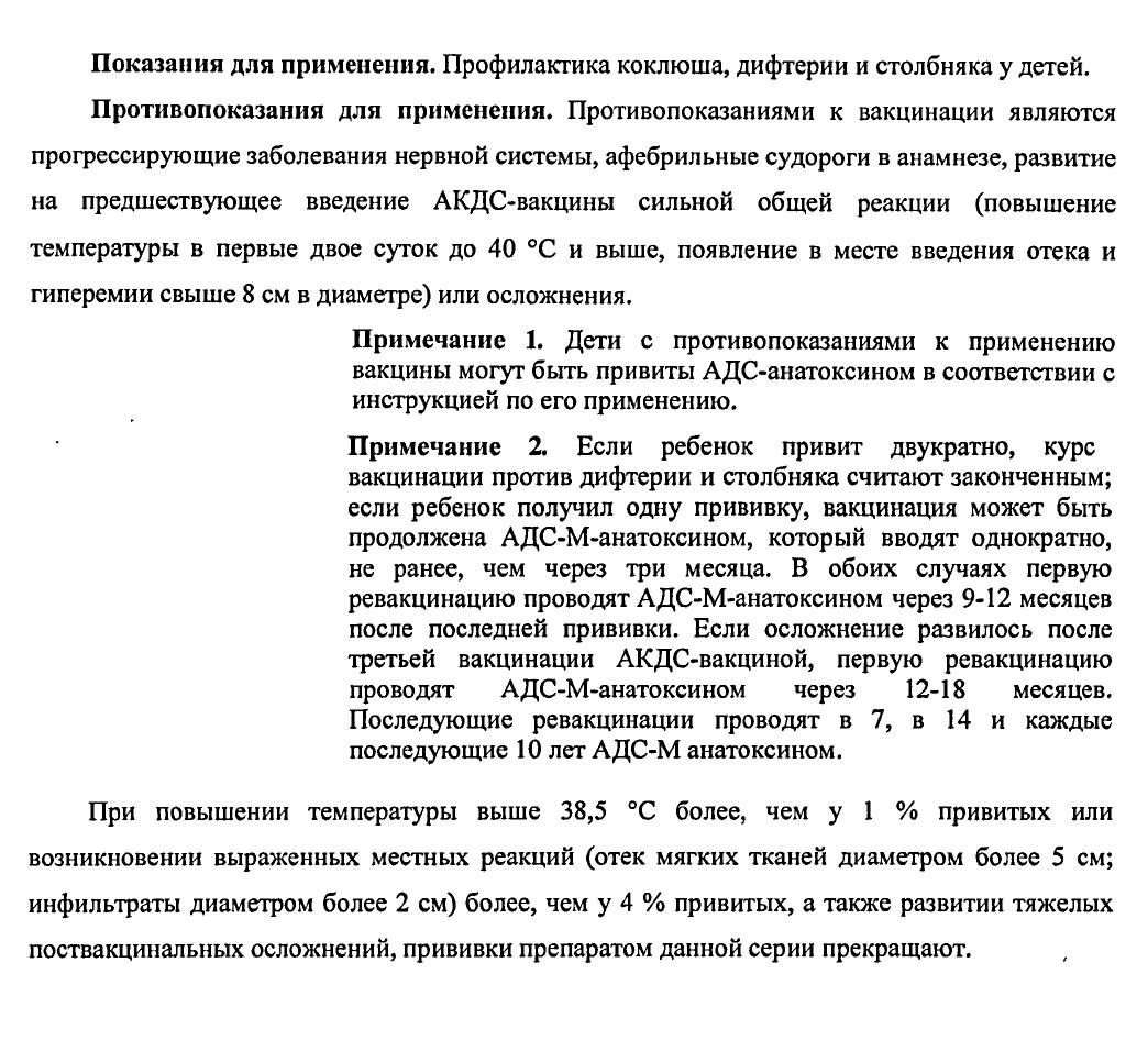 В инструкции к вакцине АКДС на сайте Государственного реестра лекарственных средств России можно найти информацию не только о противопоказаниях, но и о том, что приих наличии АКДС можно заменить на другой препарат, АДС-анатоксин