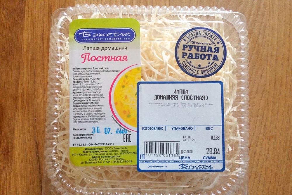 Упаковки постной лапши за 28,84<span class=ruble>Р</span> мне хватает на пару дней