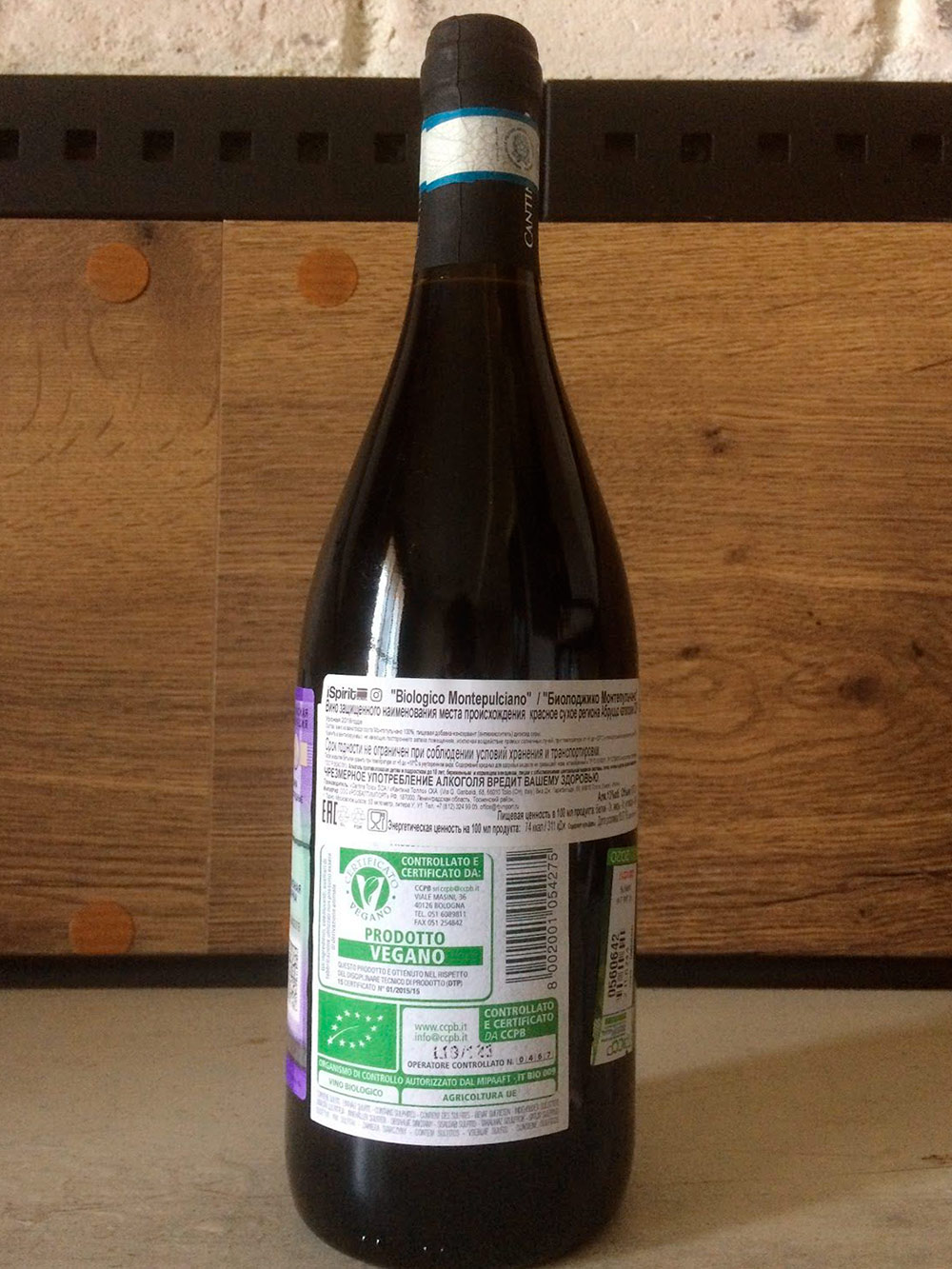 Сертифицированное веганское вино за 1591<span class=ruble>Р</span>. Это Montepulciano d'Abruzzo Biologico от дома Cantina Tollo
