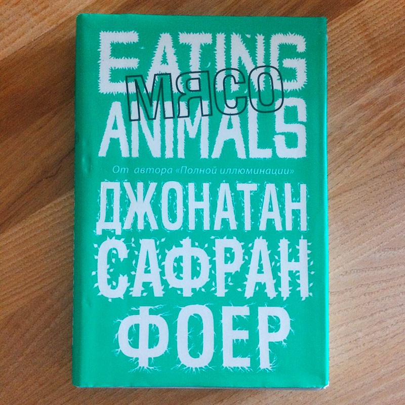 Всем советую прочесть книгу «Поедание животных» Джонатана Сафрана Фоера. Издание на русском языке сейчас стоит 320<span class=ruble>Р</span> на сайте Book24