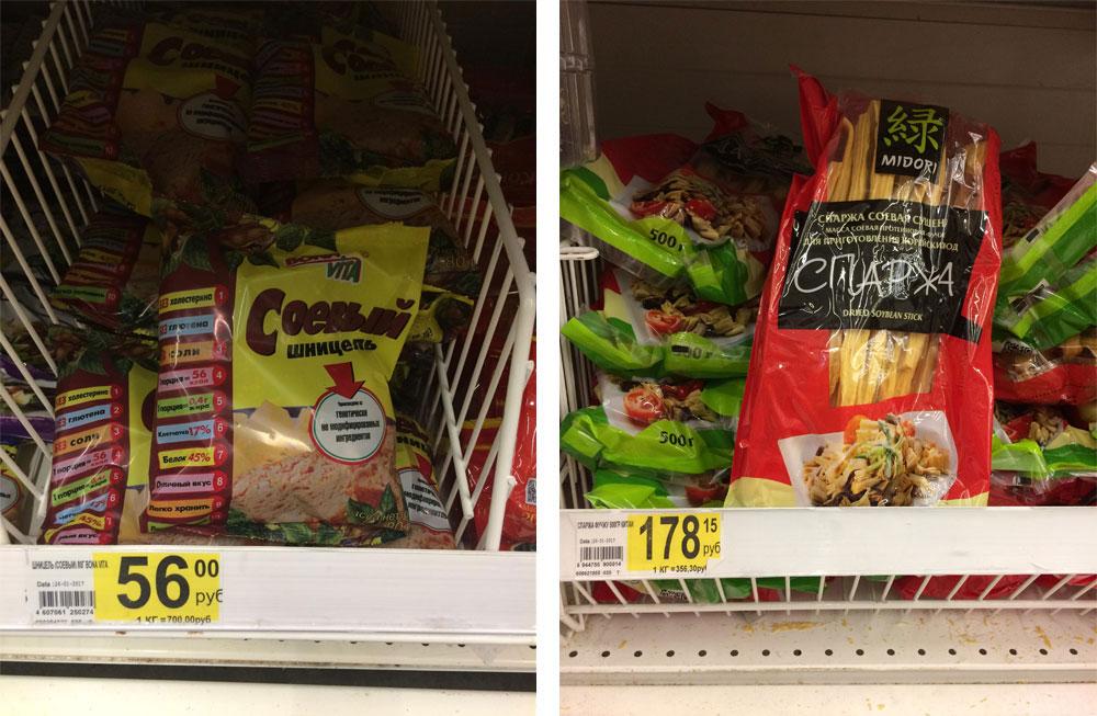 В супермаркетах соевое мясо и спаржа продаются в отделах азиатских продуктов, на соседних полках с соевым соусом и рисовой лапшой