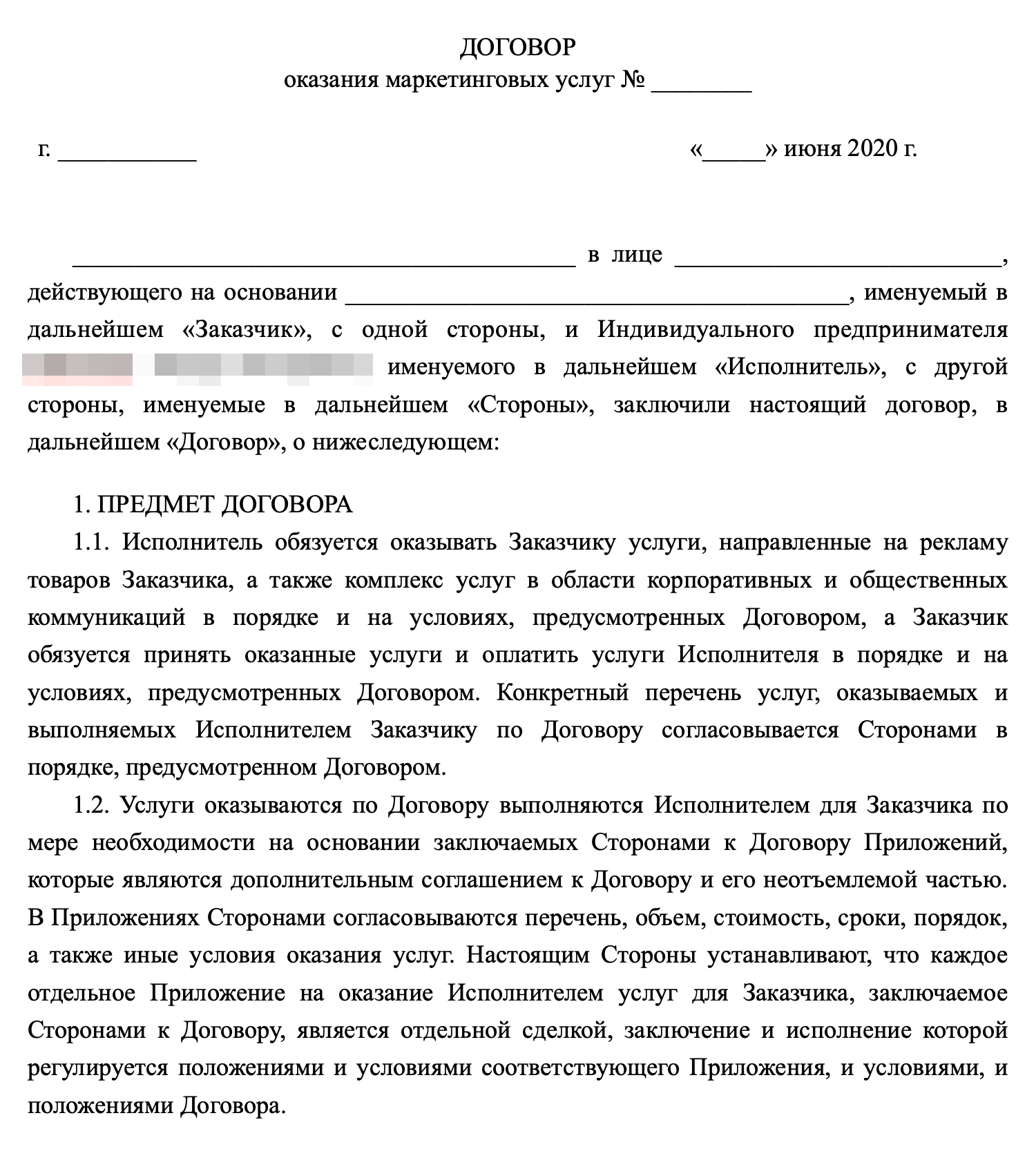 Весь договор — на 11 листах, но про сотовую связь в нем ни слова нет