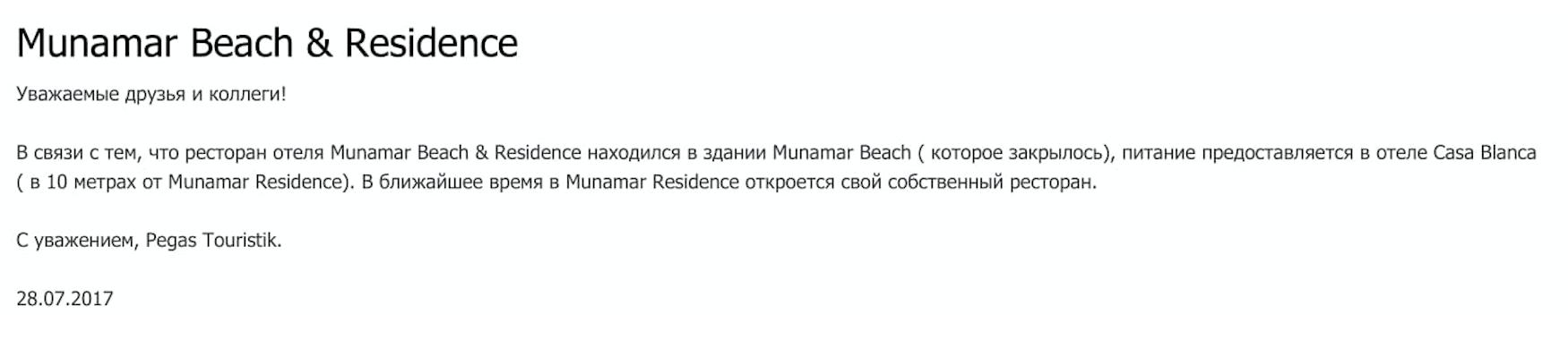 Туроператор тоже писал о закрытии Munamar Beach Restaurant и размещении туристов в четырехзвездочном Munamar Beach Residence. А также о том, что в ресторан постояльцам придется ходить в Casa Blanca Beach. О том, что последний отель трехзвездочный, ни слова. Эту новость мы прочитали уже после начала поездки — туроператор о проблемах отельной сети заранее не предупредил. Сейчас новость на сайте туроператора недоступна — очень подозрительно