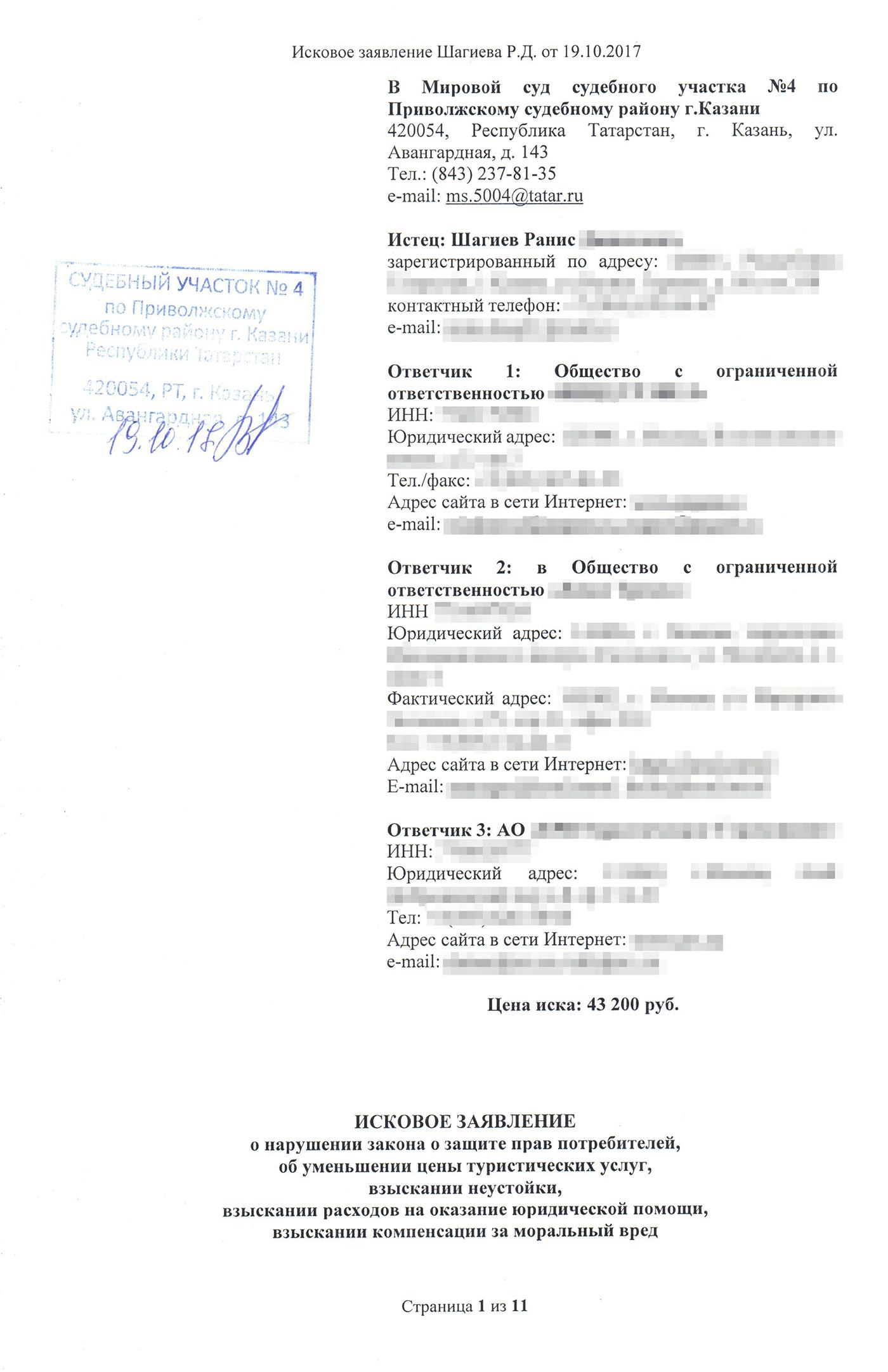 Мое исковое заявление с&nbsp;отметкой суда о&nbsp;принятии. Всего я&nbsp;просил взыскать в&nbsp;мою пользу 98&nbsp;800&nbsp;<span class=ruble>Р</span>