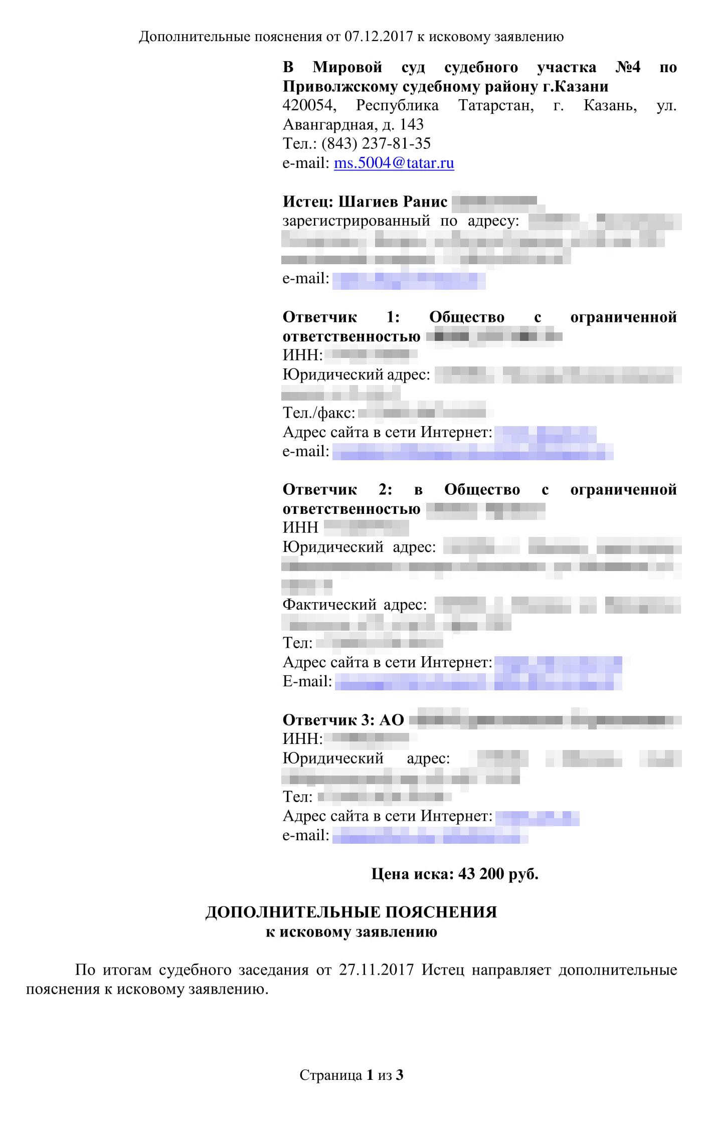 Дополнительные пояснения назапрос суда. Ясделал сравнительную таблицу услуг втрех- ичетырехзвездочных отелях, атакже таблицу сописанием отеля Munamar Beach Residence насайте туроператора ипофакту